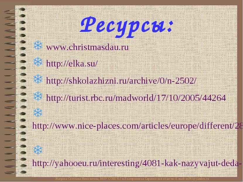 Ресурсы: www.christmasdau.ru http://elka.su/ http://shkolazhizni.ru/archive/0...