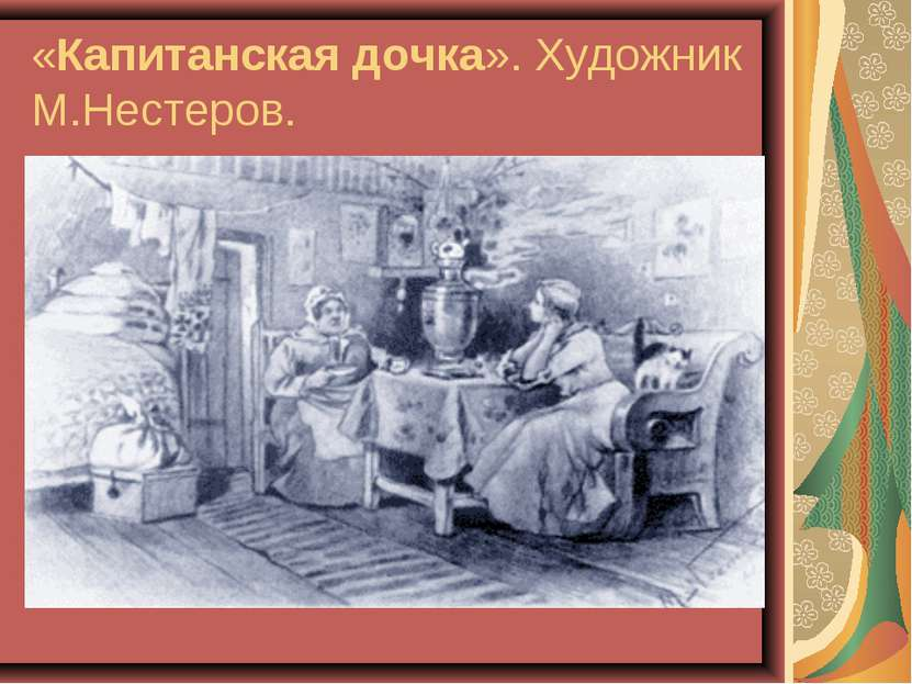 «Капитанская дочка». Художник М.Нестеров.