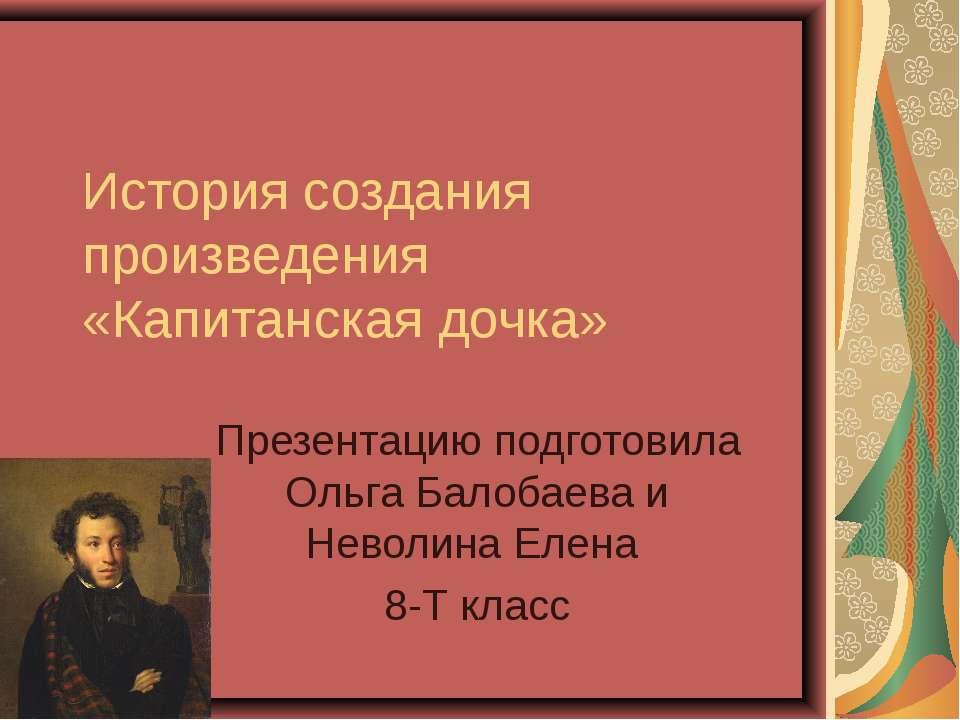 История создания произведения «Капитанская дочка» Презентацию подготовила Оль...