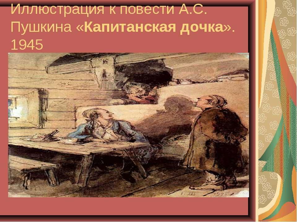 Иллюстрация к повести А.С. Пушкина «Капитанская дочка». 1945