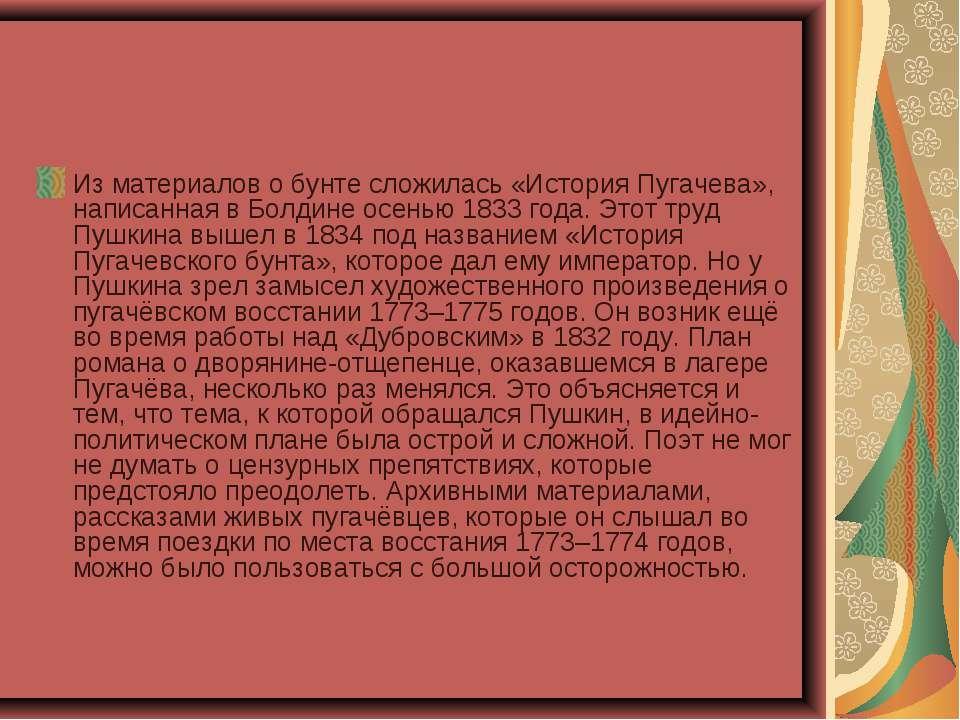 Из материалов о бунте сложилась «История Пугачева», написанная в Болдине осен...