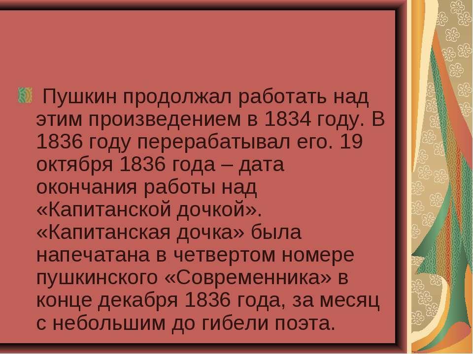 Пушкин продолжал работать над этим произведением в 1834 году. В 1836 году пе...