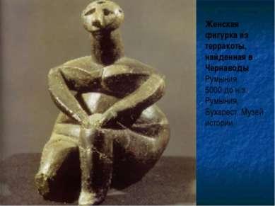Женская фигурка из терракоты, найденная в Чернаводы Румыния 5000 до н.э. Румы...