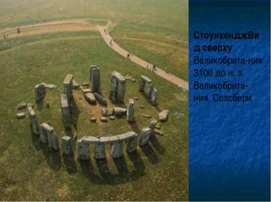 СтоунхенджВид сверху Великобрита-ния 3100 до н. э. Великобрита-ния, Солсбери