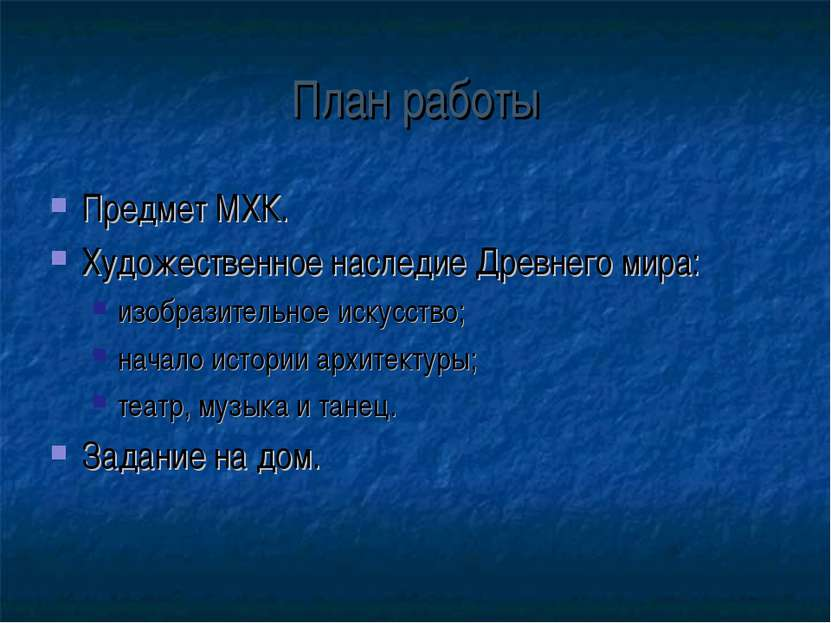 План работы Предмет МХК. Художественное наследие Древнего мира: изобразительн...