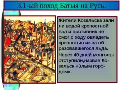 Жители Козельска зали ли водой крепостной вал и противник не смог с ходу овла...