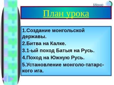 План урока 1.Создание монгольской державы. 2.Битва на Калке. 3.1-ый поход Бат...