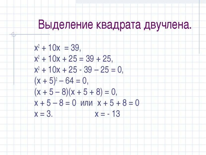 Выделение квадрата двучлена. х2 + 10х = 39, х2 + 10х + 25 = 39 + 25, х2 + 10х...