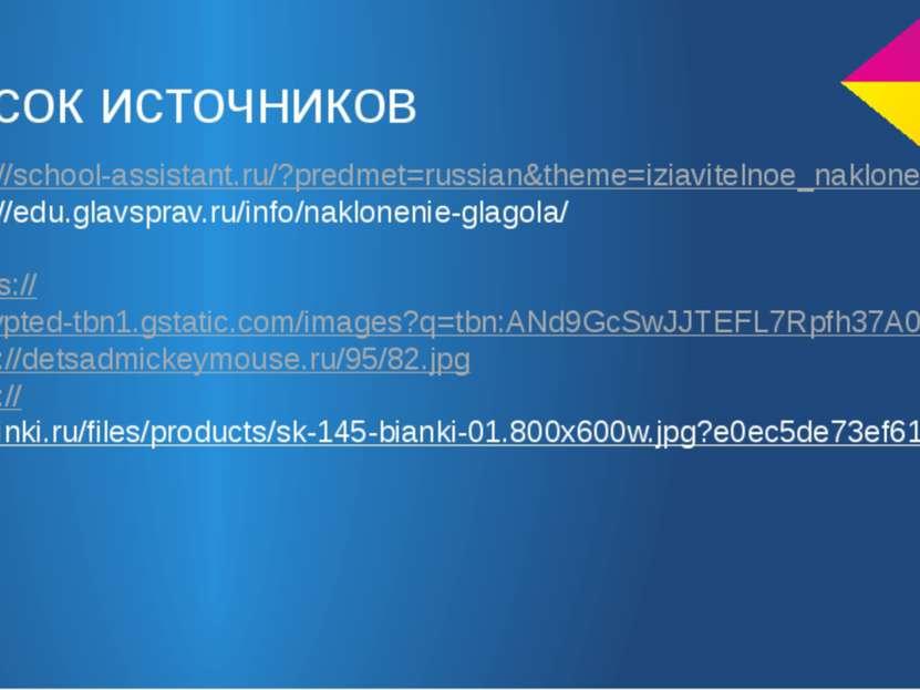 Список источников 1.http://school-assistant.ru/?predmet=russian&theme=iziavit...