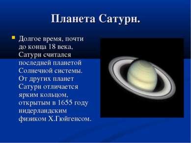 Планета Сатурн. Долгое время, почти до конца 18 века, Сатурн считался последн...