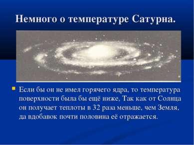 Немного о температуре Сатурна. Если бы он не имел горячего ядра, то температу...