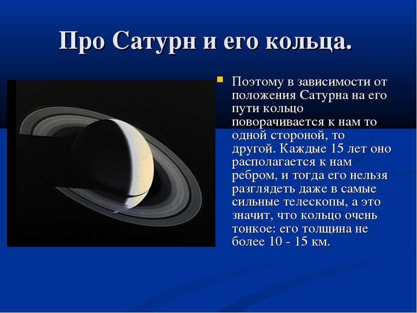 Про Сатурн и его кольца. Поэтому в зависимости от положения Сатурна на его пу...