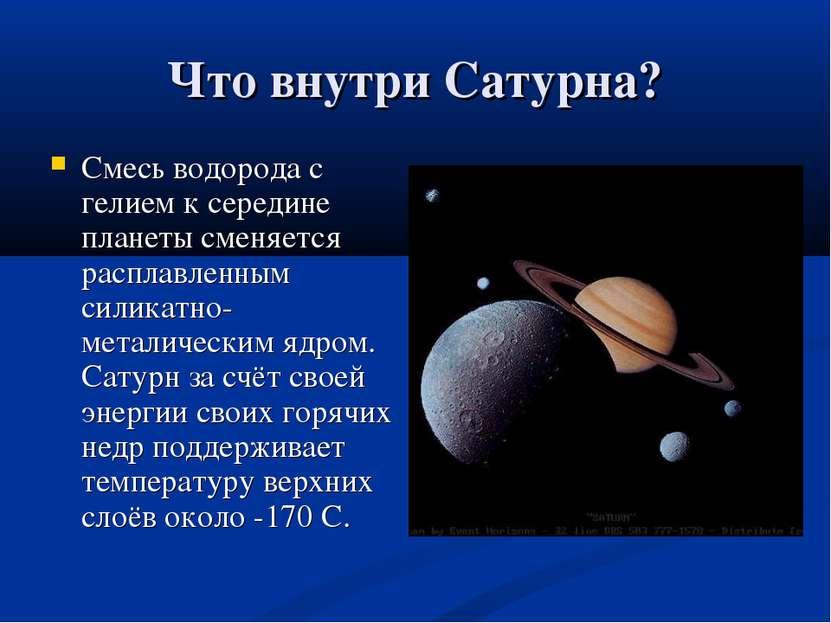 Что внутри Сатурна? Смесь водорода с гелием к середине планеты сменяется расп...