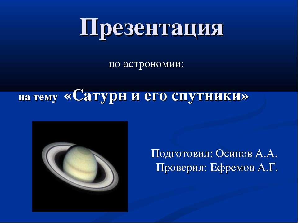 Презентация по астрономии: на тему «Сатурн и его спутники» Подготовил: Осипов...