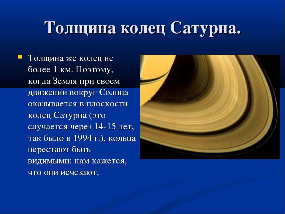 Толщина колец Сатурна. Толщина же колец не более 1 км. Поэтому, когда Земля п...
