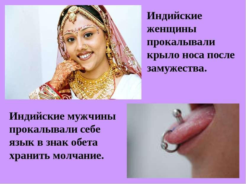Индийские женщины прокалывали крыло носа после замужества. Индийские мужчины ...