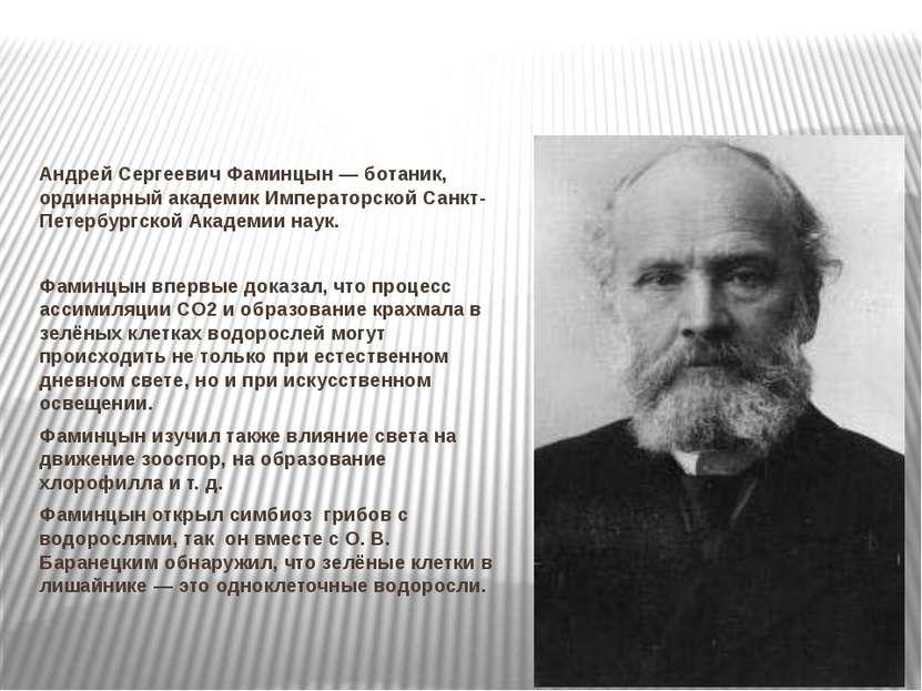 Андрей Сергеевич Фаминцын — ботаник, ординарный академик Императорской Санкт-...