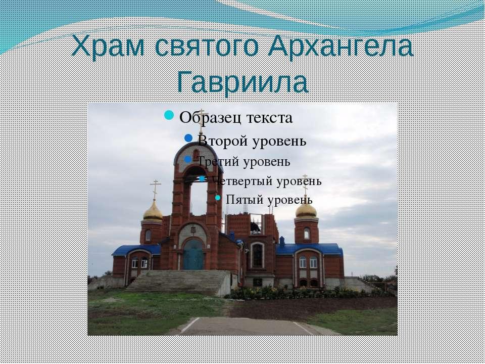 Храм святого Архангела Гавриила