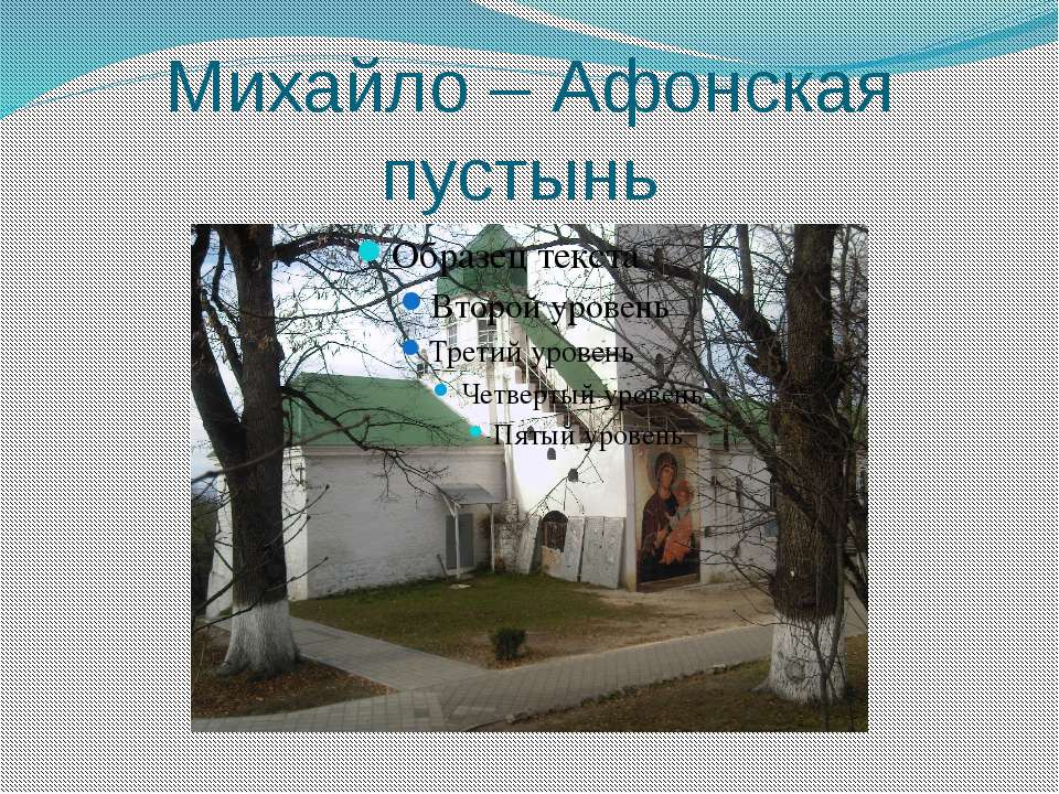 Михайло – Афонская пустынь
