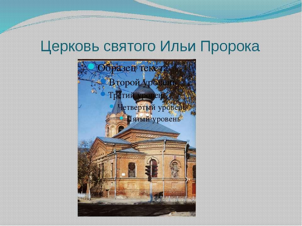 Церковь святого Ильи Пророка