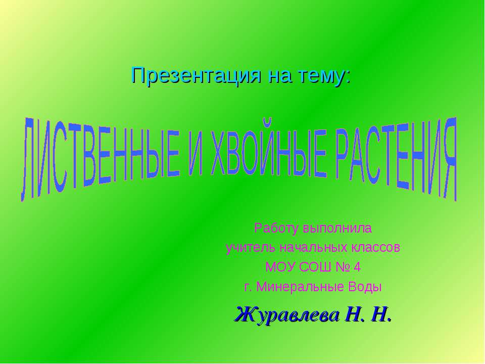 Презентация на тему: Работу выполнила учитель начальных классов МОУ СОШ № 4 г...
