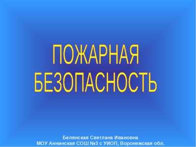 Белянская Светлана Ивановна МОУ Аннинская СОШ №3 с УИОП, Воронежская обл.