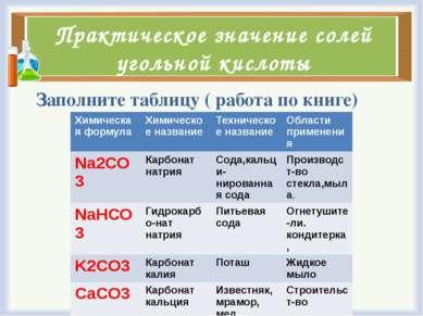 Практическое значение солей угольной кислоты Заполните таблицу ( работа по кн...