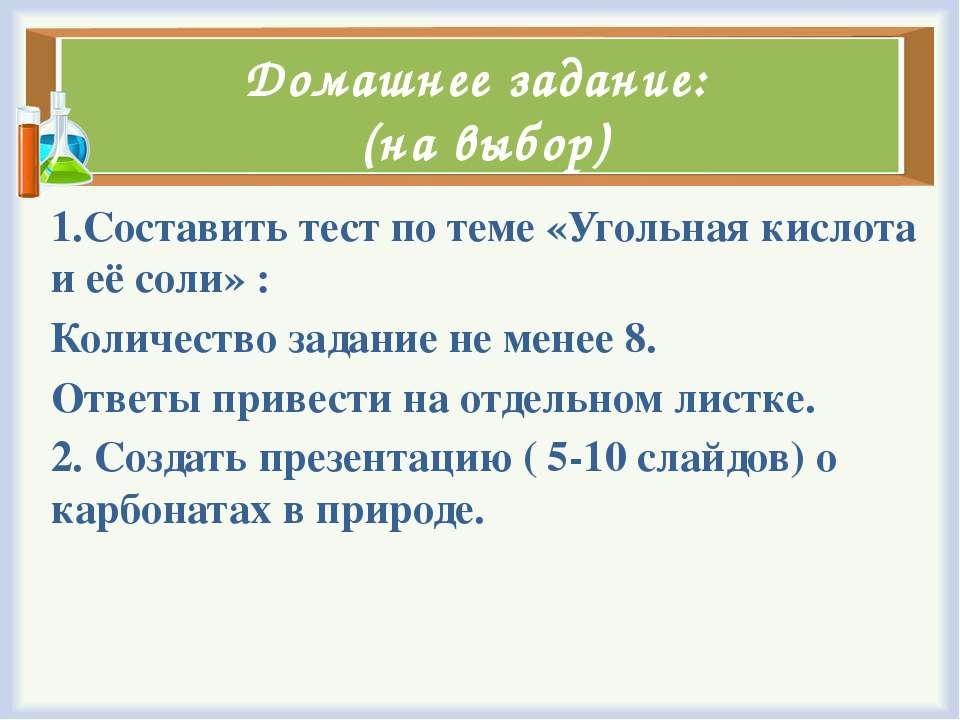 Домашнее задание: (на выбор) 1.Составить тест по теме «Угольная кислота и её ...