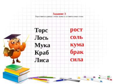 Задание 3 Переставить в данных словах буквы и составить новые слова: Торс Лос...