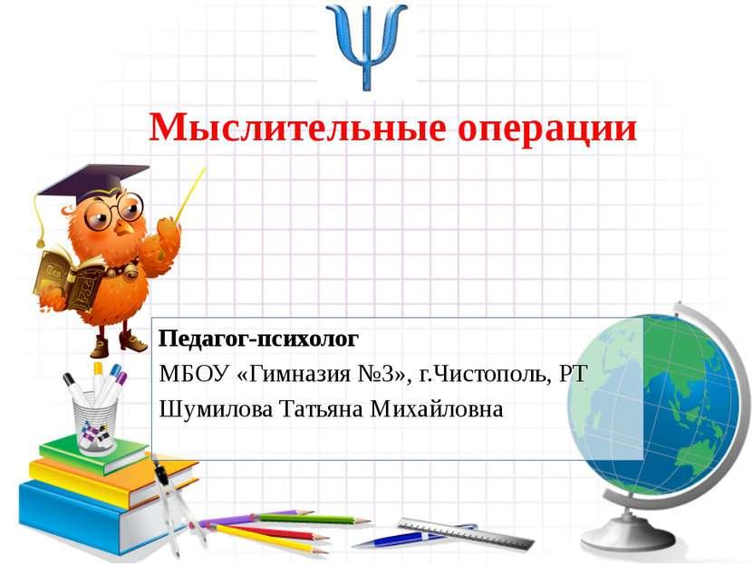 Педагог-психолог МБОУ «Гимназия №3», г.Чистополь, РТ Шумилова Татьяна Михайло...
