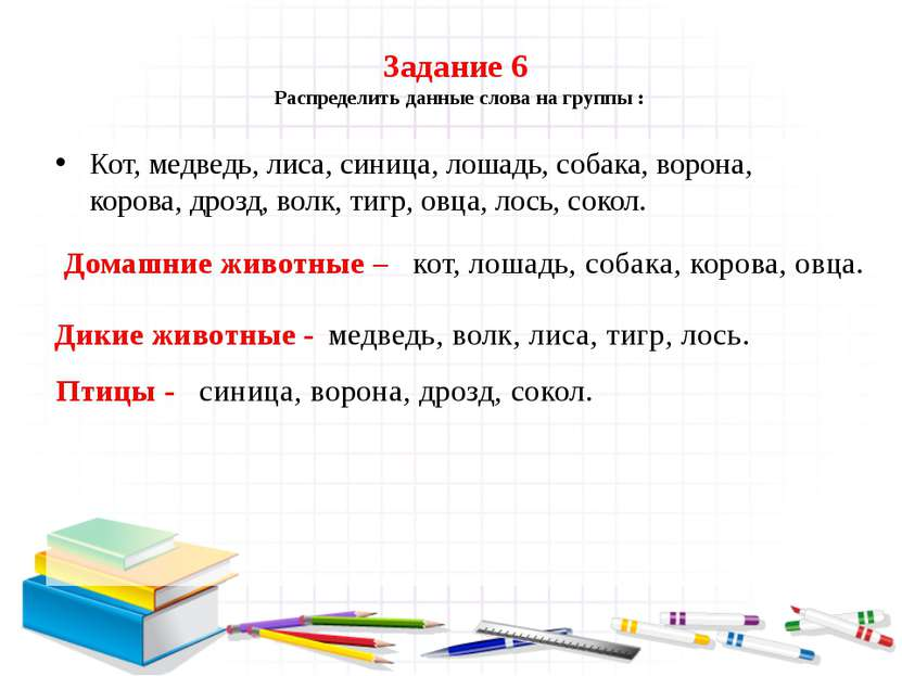 Задание 6 Распределить данные слова на группы : Кот, медведь, лиса, синица, л...