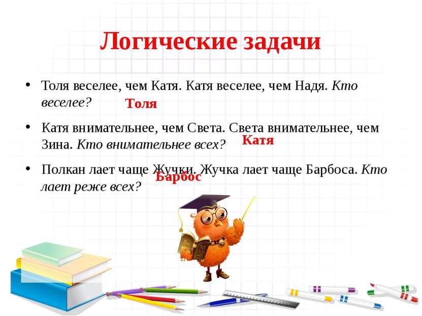 Логические задачи Толя веселее, чем Катя. Катя веселее, чем Надя. Кто веселее...