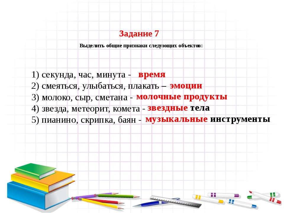 Задание 7 Выделить общие признаки следующих объектов: 1) секунда, час, минута...