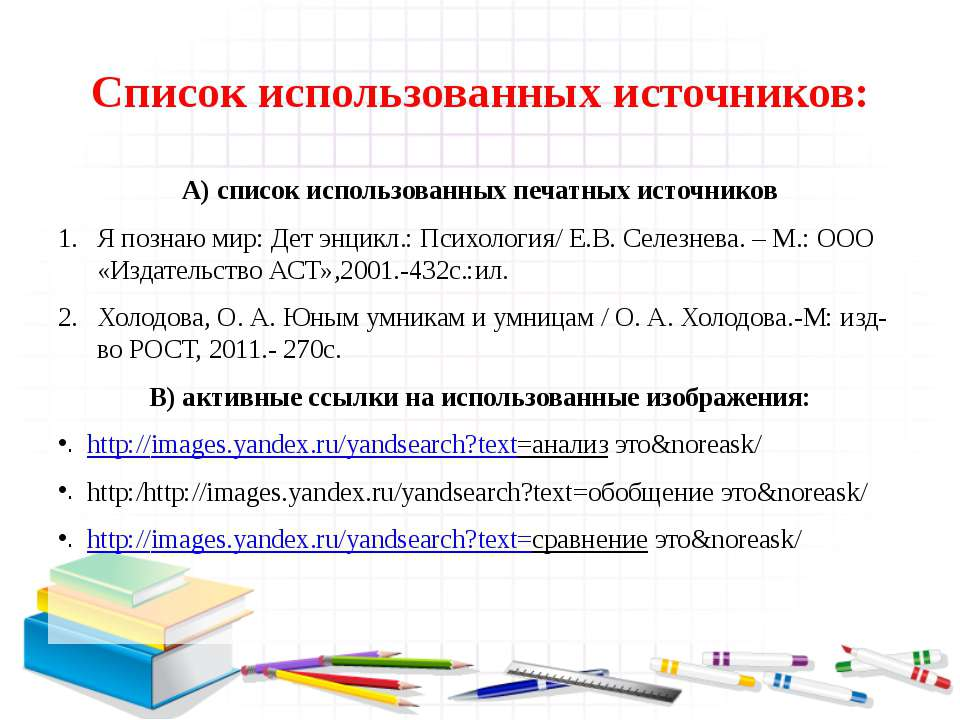 Список использованных источников: А) список использованных печатных источнико...