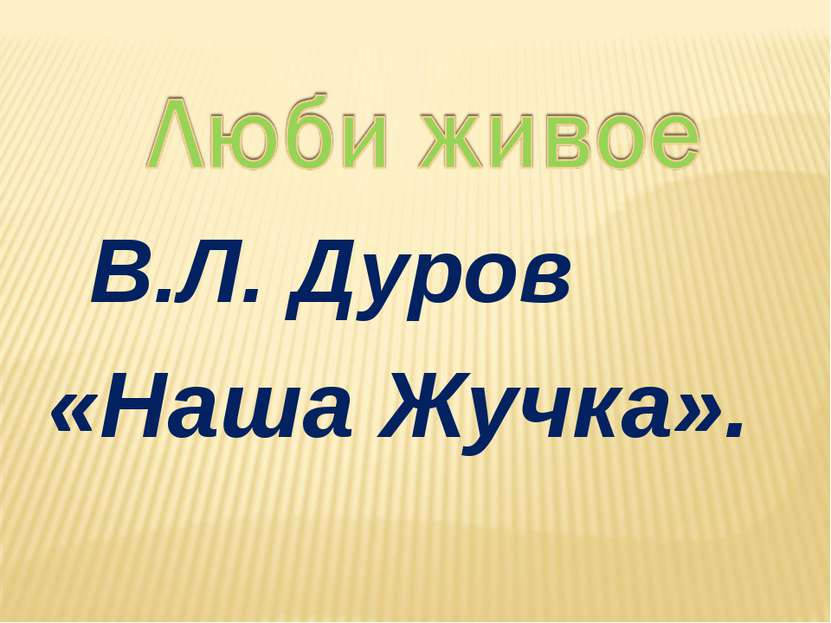 В.Л. Дуров «Наша Жучка».