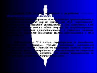 Создание СОБ должно начинаться с разработки концепции обеспечения охранной ...