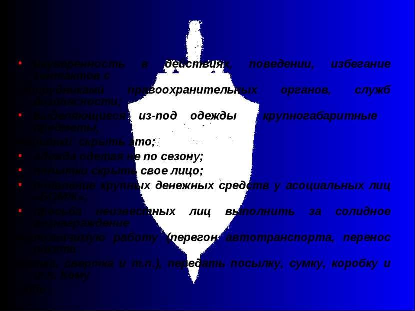 неуверенность в действиях, поведении, избегание контактов с сотрудниками прав...