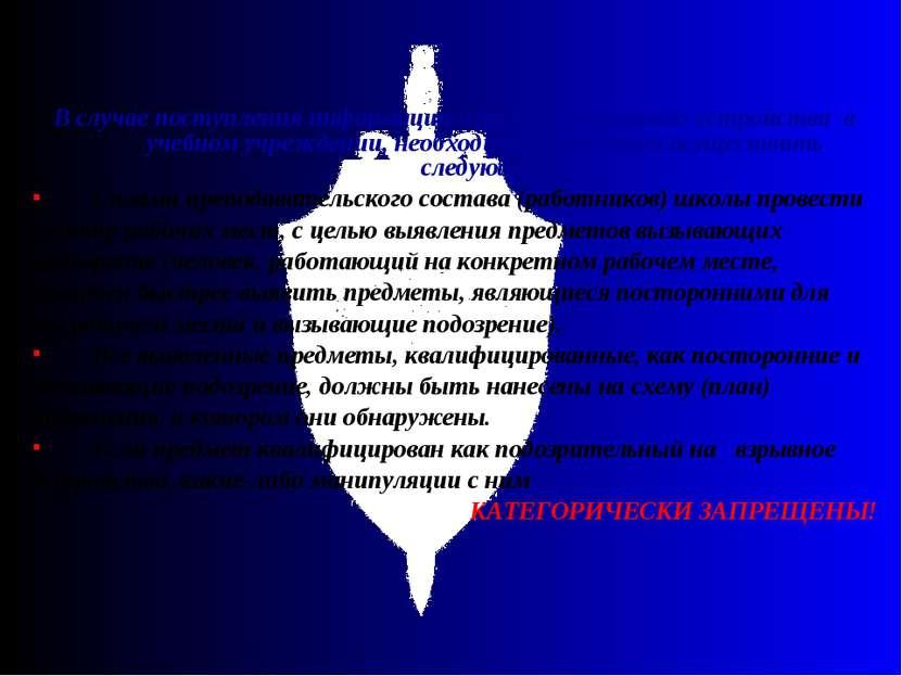 В случае поступления информации о наличии взрывного устройства в учебном уч...