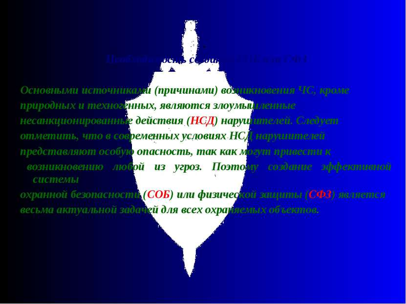 . Необходимость создания СОБ или СФЗ Основными источниками (причинами) воз...