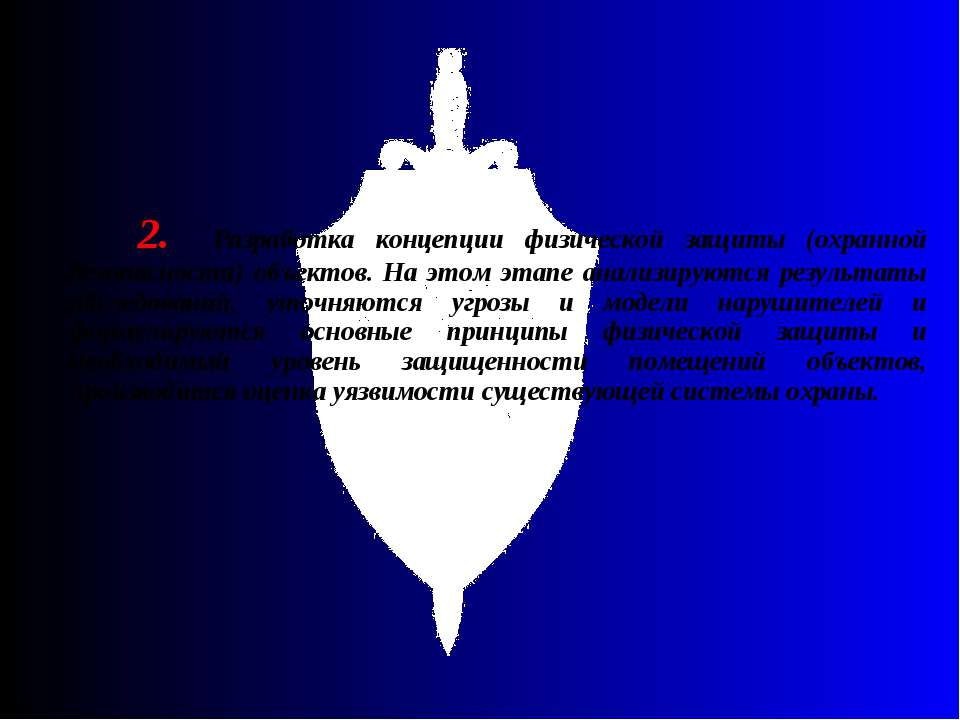 2. Разработка концепции физической защиты (охранной безопасности) объектов. Н...