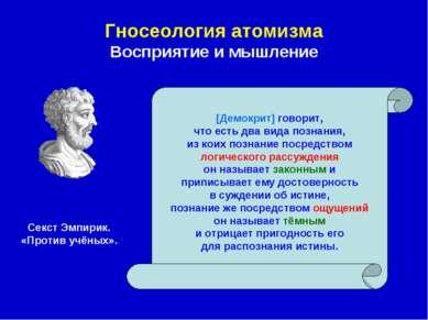 Гносеология атомизма Восприятие и мышление [Демокрит] говорит, что есть два в...