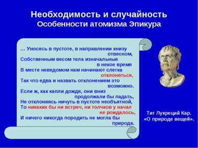 Необходимость и случайность Особенности атомизма Эпикура … Уносясь в пустоте,...