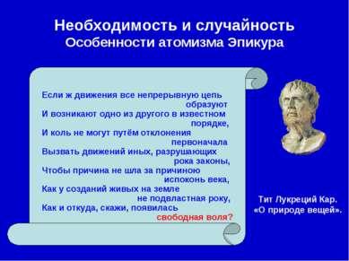 Необходимость и случайность Особенности атомизма Эпикура Если ж движения все ...