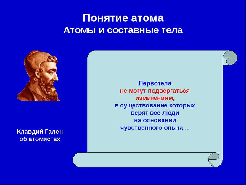 Понятие атома Атомы и составные тела Первотела не могут подвергаться изменени...
