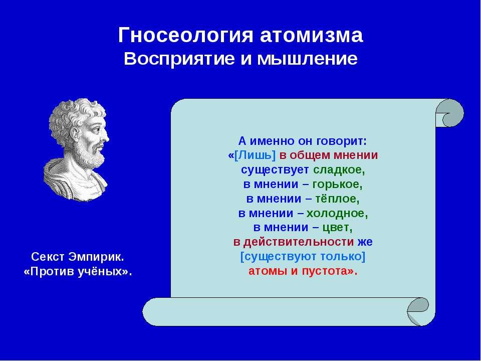 Гносеология атомизма Восприятие и мышление А именно он говорит: «[Лишь] в общ...