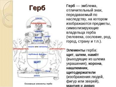 Герб — эмблема, отличительный знак, передаваемый по наследству, на котором из...