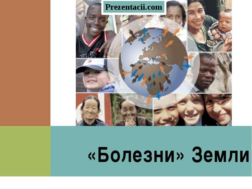 «Болезни» Земли Prezentacii.com