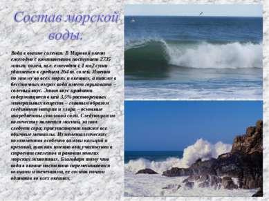 Вода в океане соленая. В Мировой океан ежегодно с континентов поступает 2735 ...