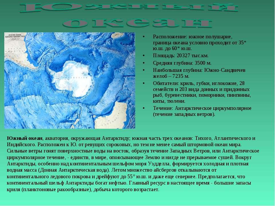 Расположение: южное полушарие, граница океана условно проходит от 35* ю.ш. до...