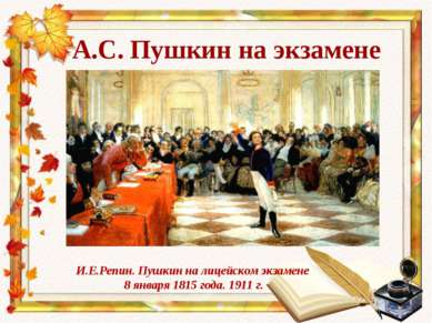 А.С. Пушкин на экзамене И.Е.Репин. Пушкин на лицейском экзамене 8 января 1815...